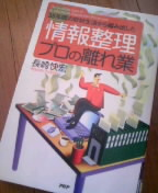 情報整理の本